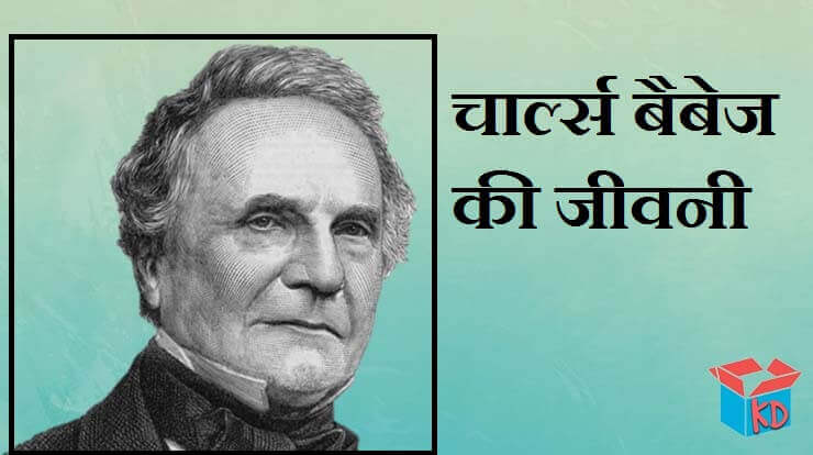 Charles Babbage In Hindi