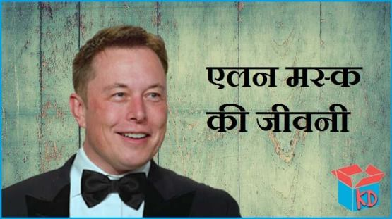 Elon Musk In Hindi