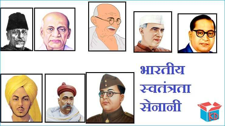 Freedom Fighters Name In Hindi