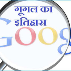 Google Information In Hindi