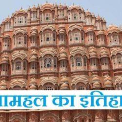 Hawa Mahal History In Hindi