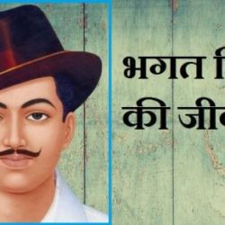 History Of Bhagat Singh In Hindi