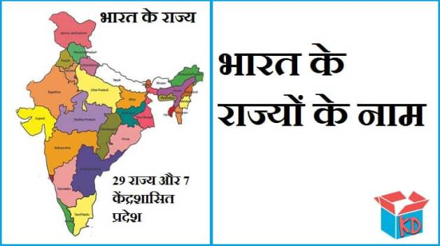 Indian States Name In Hindi
