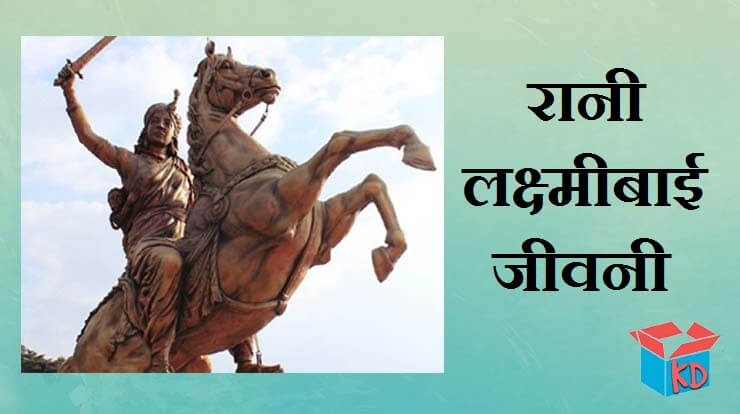 Jhansi Ki Rani History In Hindi