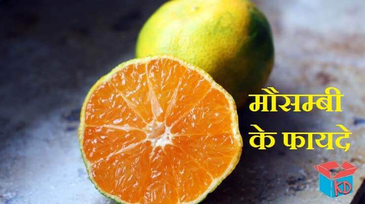 Mosambi Juice Benefits In Hindi