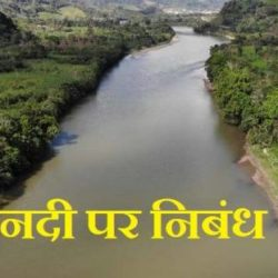 River Information In Hindi