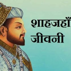 Shahjahan In Hindi
