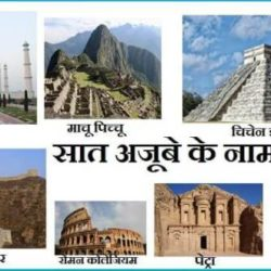7 Wonders Of The World In Hindi