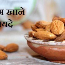 Almond Benefits In Hindi