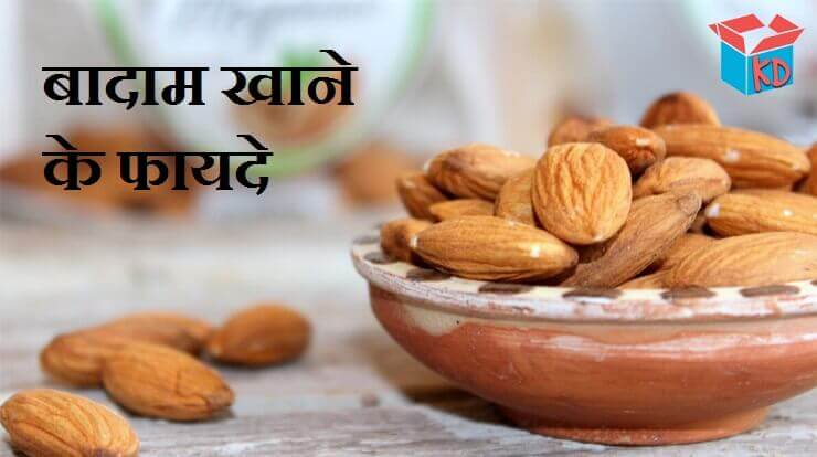 Almond Benefits In Hindi