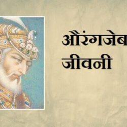 Aurangzeb History In Hindi