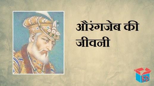 History Of Aurangzeb In Hindi