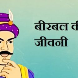 Birbal History In Hindi