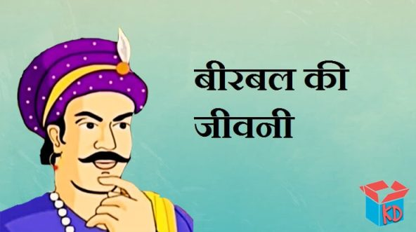 Birbal History In Hindi