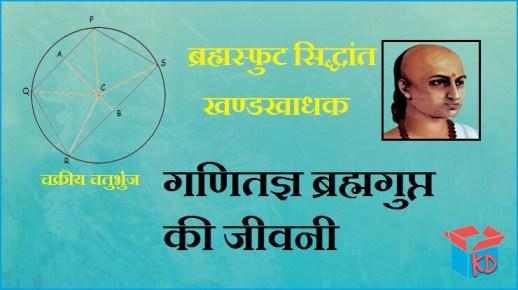 Brahmagupta In Hindi