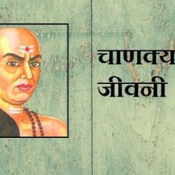 Chanakya In Hindi