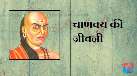 Biography Of Chanakya In Hindi