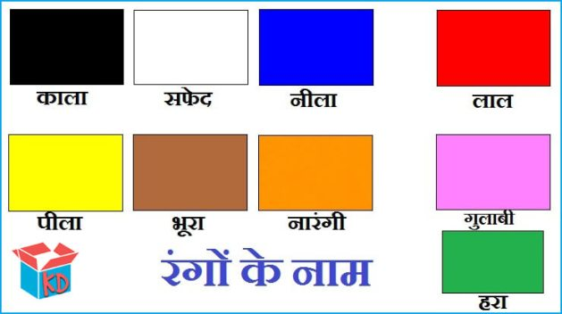 Colours Name In Hindi