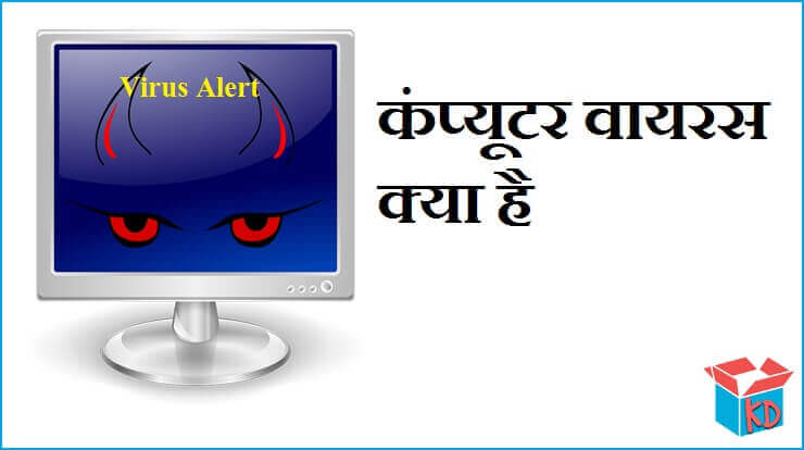 What Is Computer Virus In Hindi