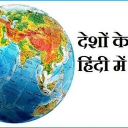 Country Name In Hindi