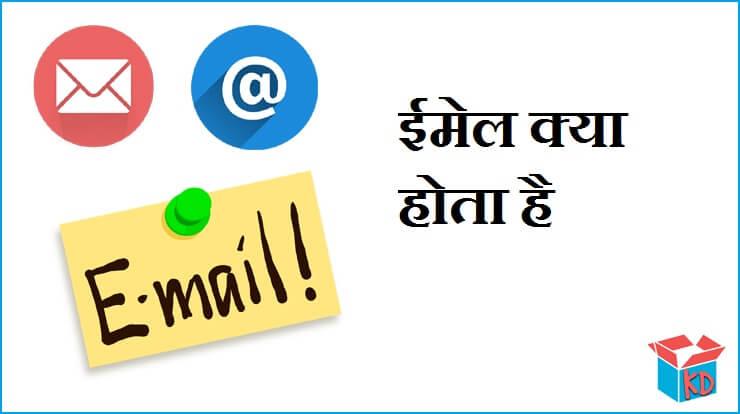 Email Kya Hota Hai