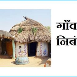 Essay On Village In Hindi