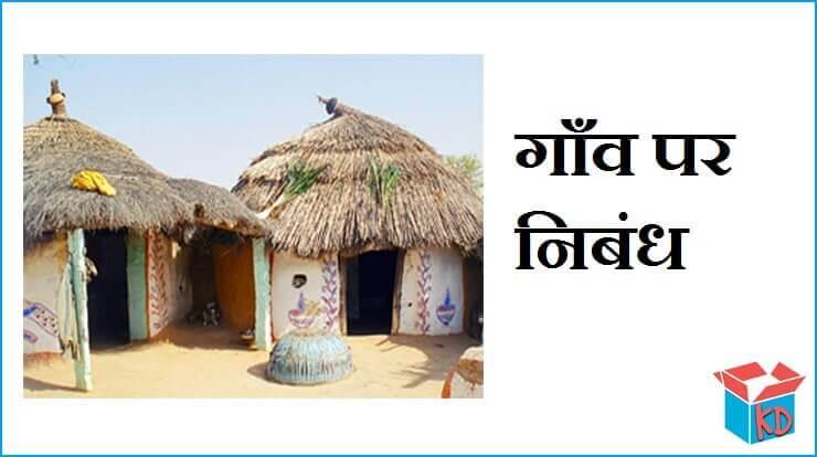 Essay On Village In Hindi