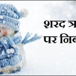 Essay On Winter Season In Hindi