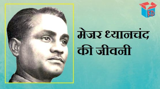 Biography Of Major Dhyan Chand In Hindi