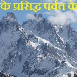Mountain Name In Hindi