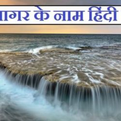 Ocean Name In Hindi