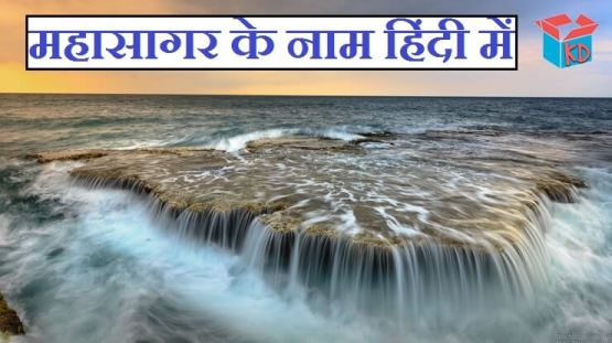 Ocean Name In Hindi