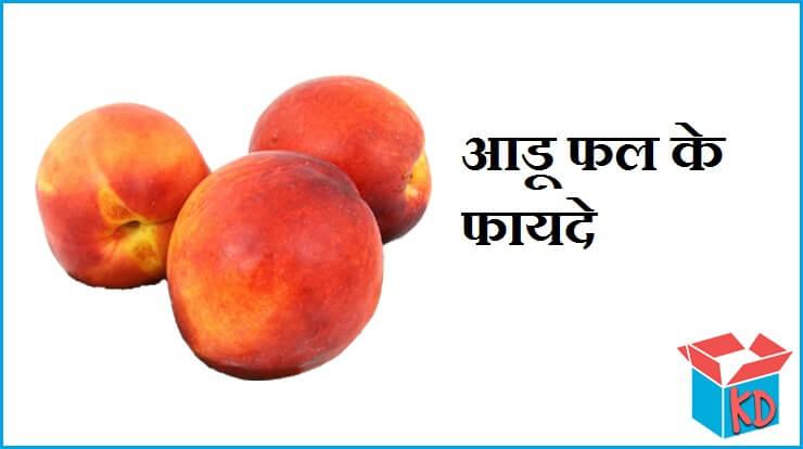 Peach Fruit In Hindi