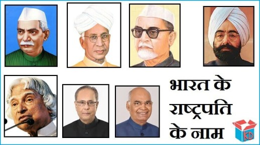 President Of India List In Hindi