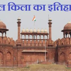 Red Fort Information In Hindi
