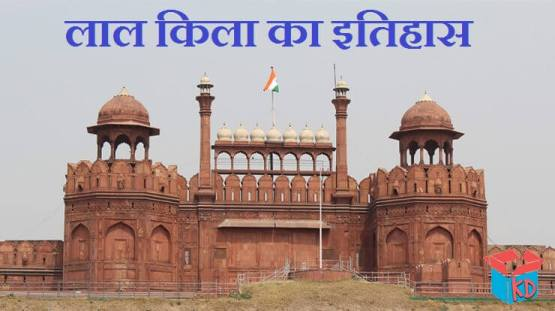 Information About Red Fort In Hindi