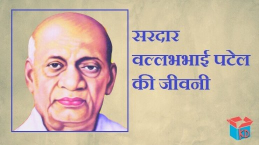 Sardar Vallabhbhai Patel In Hindi