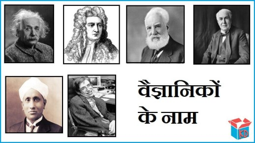 Scientist Names In Hindi