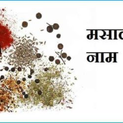 Spices Name In Hindi And English