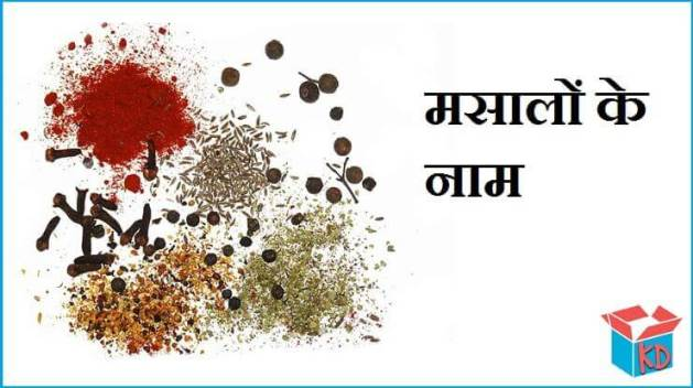 Indian Spices Name In Hindi & English