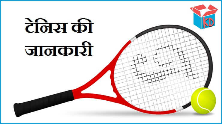 Information About Tennis In Hindi