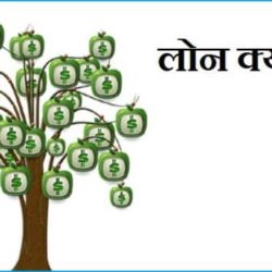 Loan In Hindi