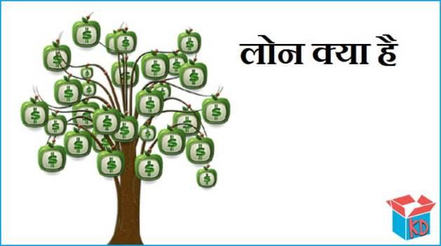 Loan In Hindi