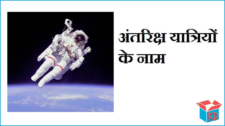 Astronauts Information In Hindi