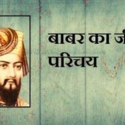 Babar History In Hindi