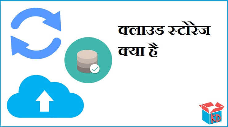 What Is Cloud Storage In Hindi