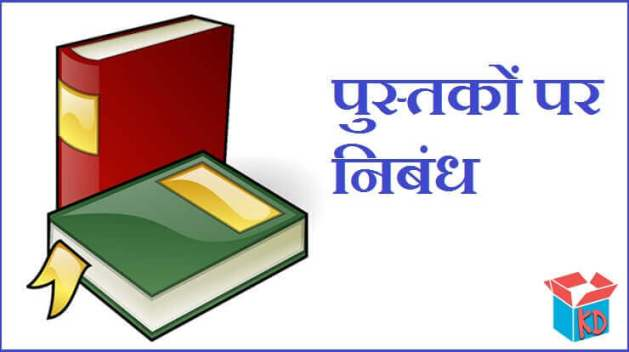 Essay On Books In Hindi
