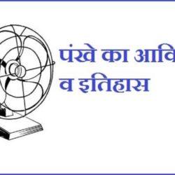 Fan Ka Avishkar Kisne Kiya