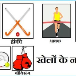 Games Name In Hindi
