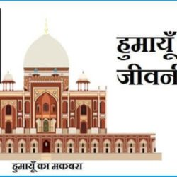 Humayun History In Hindi